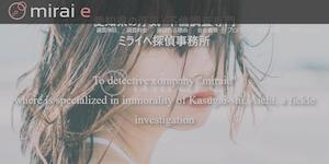 ミライへ探偵事務所の公式サイト(http://miraietantei.com/)より引用-みんなの名探偵