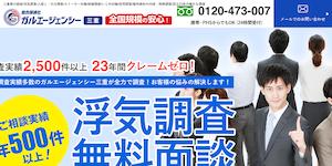 探偵社ガルエージェンシー三重の公式サイト(https://www.galu.co.jp/)より引用-みんなの名探偵