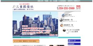 三重探偵社の公式サイト(http://www.mie-tantei.jp/)より引用-みんなの名探偵
