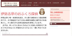 伊勢志摩のおふくろ探偵の公式サイト(http://iseshima-0296tantei.com/)より引用-みんなの名探偵