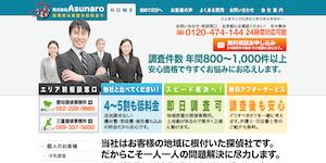 三重探偵事務所の公式サイト(http://www.aichi-tantei.info/)より引用-みんなの名探偵