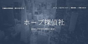 ホープ探偵社の公式サイト(http://hope995.webnode.jp/)より引用-みんなの名探偵