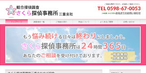 さくら探偵事務所三重支社[浮気調査│不倫調査]の公式サイト(https://sakuratantei-mie.com/)より引用-みんなの名探偵