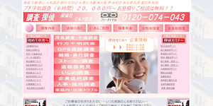 探偵社C&Yの公式サイト(http://tantei-nara.com/)より引用-みんなの名探偵