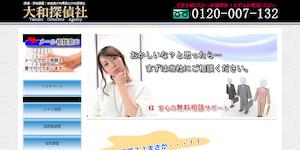 大和探偵社の公式サイト(http://www.spy-yamato.jp/)より引用-みんなの名探偵