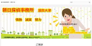 探偵業の公式サイト(http://asahi.red/)より引用-みんなの名探偵