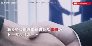 日本探偵調査会の公式サイト(http://www.chosakai.com/)より引用-みんなの名探偵