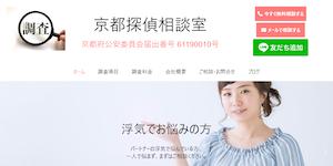 浮気調査専門の京都探偵相談室の公式サイト(https://kyoto-sodan.com/)より引用-みんなの名探偵