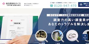 総合探偵社さくら大阪高槻事務所の公式サイト(http://tantei-sakura.jp/)より引用-みんなの名探偵