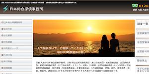 日本総合探偵事務所の公式サイト(https://www.santo-shouji.net/)より引用-みんなの名探偵