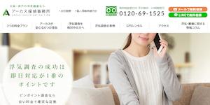 アーカス探偵事務所大阪の公式サイト(https://926118.com/)より引用-みんなの名探偵
