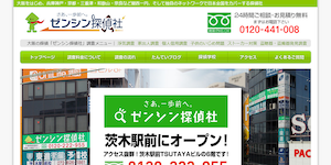 ゼンシン探偵社の公式サイト(http://zenshintantei.com/)より引用-みんなの名探偵