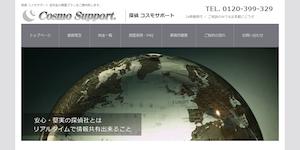 探偵コスモサポートの公式サイト(http://www.cosmo1.com/)より引用-みんなの名探偵