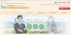 浮気調査相談なら探偵アイミッション大阪の公式サイト(https://tanteinews.com/)より引用-みんなの名探偵