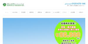 西宮市の探偵社・セーフティーリサーチの公式サイト(http://www.sr110.jp/)より引用-みんなの名探偵