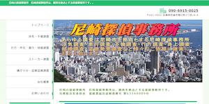 尼崎探偵事務所の公式サイト(https://www.amagasaki-detective.jp/)より引用-みんなの名探偵