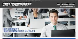 天王寺駅前探偵事務所の公式サイト(https://www.tanteijimusyo.jpn.com/)より引用-みんなの名探偵