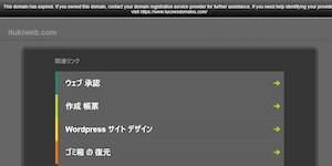 いつき探偵事務所の公式サイト(http://www.itukiweb.com/)より引用-みんなの名探偵
