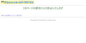 レシーブ総合探偵社の公式サイト(http://www15.plala.or.jp/receive/)より引用-みんなの名探偵