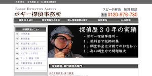 ボギー探偵事務所の公式サイト(http://www.tantei-boggy.com/)より引用-みんなの名探偵
