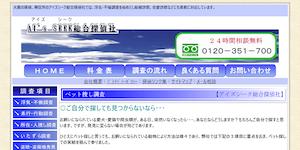 アイズシーク総合探偵社の公式サイト(http://www.ais-seek.com/petto.html)より引用-みんなの名探偵