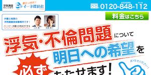 大阪市の探偵に浮気調査相談ならイーネ探偵社の公式サイト(https://www.e-netanteisha-2-3.com/)より引用-みんなの名探偵