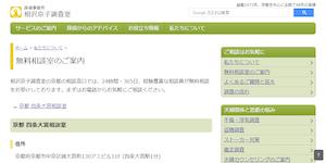 探偵相沢京子調査室大阪南森町相談コーナーの公式サイト(http://www.web-chosa.com/window/nishitemma.html)より引用-みんなの名探偵