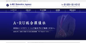 A−RU総合探偵社の公式サイト(http://www.a-ru.biz/)より引用-みんなの名探偵