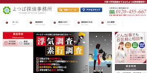 よつば探偵事務所の公式サイト(http://yotsuba-t.com/)より引用-みんなの名探偵