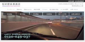 有村探偵事務所の公式サイト(https://detect.jp/)より引用-みんなの名探偵