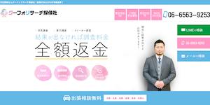 グーフォリサーチ探偵社大阪営業所の公式サイト(http://guforesearch.com/)より引用-みんなの名探偵