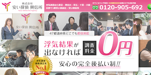 安い探偵興信所の公式サイト(http://www.yasuitantei.com/)より引用-みんなの名探偵