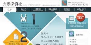 大阪探偵社の公式サイト(http://tantei-osaka.jp/)より引用-みんなの名探偵
