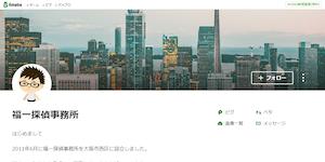福一探偵事務所の公式サイト(https://profile.ameba.jp/ameba/fukuichi-jimusho)より引用-みんなの名探偵