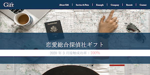 総合探偵社ギフトの公式サイト(http://www.gift-tantei.com/)より引用-みんなの名探偵