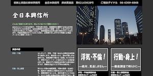全日本興信所の公式サイト(https://tantei.biz/)より引用-みんなの名探偵