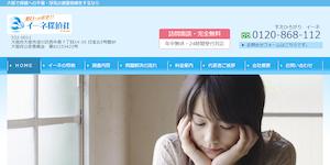 イーネ探偵社の公式サイト(http://www.e-netanteisha.com/)より引用-みんなの名探偵