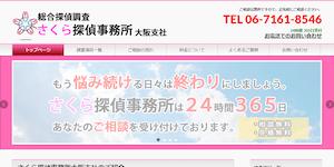 総合探偵調査さくら探偵事務所大阪支社の公式サイト(http://sakuratantei-osaka.com/)より引用-みんなの名探偵