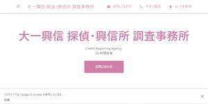 大一興信探偵・興信所調査事務所の公式サイト(https://daiichi-koushin.business.site/?utm_source=gmb&utm_medium=referral)より引用-みんなの名探偵