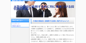 総合探偵社デルタの公式サイト(http://www.delta-oc.com/index.html)より引用-みんなの名探偵
