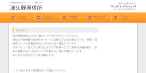 津久野興信所の公式サイト(http://tsukuno-izumi.com/)より引用-みんなの名探偵