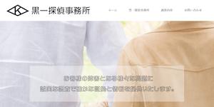 黒一探偵事務所の公式サイト(https://www.kuroichi.info/)より引用-みんなの名探偵