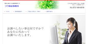 コウ探偵事務所の公式サイト(http://www.koutantei.net/)より引用-みんなの名探偵