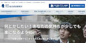 RS総合探偵事務所の公式サイト(http://www.rs-tantei.com/)より引用-みんなの名探偵
