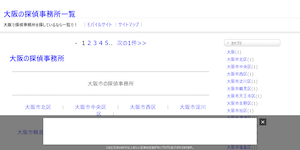 さくら探偵事務所の公式サイト(http://tanteikun.seesaa.net/)より引用-みんなの名探偵