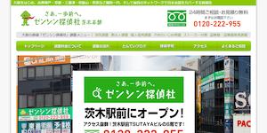 ゼンシン探偵社茨木駅前相談室の公式サイト(http://zenshin-tantei.jp/)より引用-みんなの名探偵