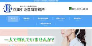 兵庫中央探偵事務所の公式サイト(http://jrb1989.com/)より引用-みんなの名探偵