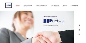 総合探偵社JPリサーチ神戸の公式サイト(https://www.jp-tantei.com/)より引用-みんなの名探偵