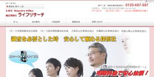 神戸三宮支店探偵社ライフリサーチの公式サイト(https://www.lifeaaa.com/)より引用-みんなの名探偵