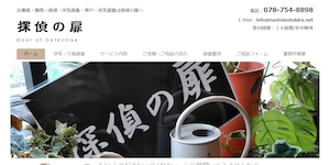 探偵の扉の公式サイト(http://tanteinotobira.net/)より引用-みんなの名探偵